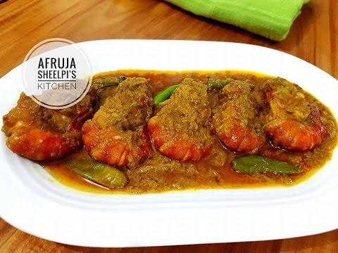 চিংড়ী মালাইকারি রেসিপি || Prawn Malaikari Recipe | Bangladeshi Chingri Macher Malaikari Recipe