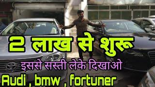 इससे सस्ती लक्ज़री कार लेके दिखाओ !! luxury car at cheapest price!! second hand car in india