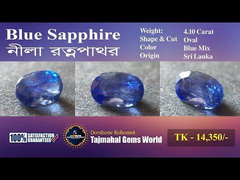 Sri Lanka Best Quality Blue Sapphire in Wholesale @ ✅ Tajmahal Gems World