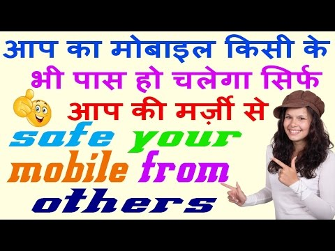 How to safe your mobile from others hand - kids, Girlfriends, friends, parents