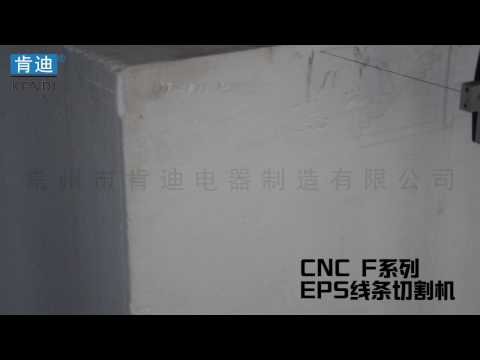 CNC Hot Wire EPS Foam Cutter KD-F Series——www.hot-knife.cn