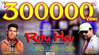 Ritu Hey | Latest Garhwali Song 2018 | Gajendra Sajwan | Ranjeet Singh | Rajji Gosain