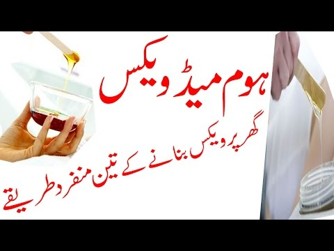 How to Mahe homemade wax for Face in Urdu||Unwanted Hair Removal Wax||