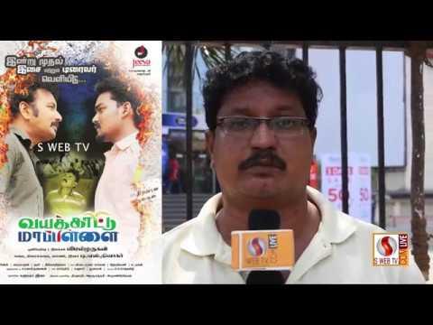 Vayakkattu Mappilai MAKKAL REVIEW | DIVAKER | VETRI | JOTHISHA | S WEB TV
