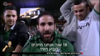 """מבט - הירוקים של חיפה זוכים בגביע אחרי 18 שנה, מכבי ת""""א שוב מאוכזבת"""