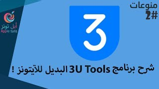 iTools 4 3 2 5 Crack + License Key - PakVim net HD Vdieos Portal