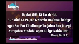 Golden Words of Hazrat Ali (R.A) || short Whatsapp Status HD