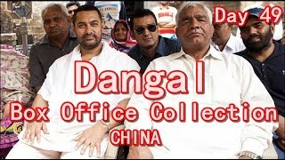 Dangal Film Box Office Collection Day 49 China