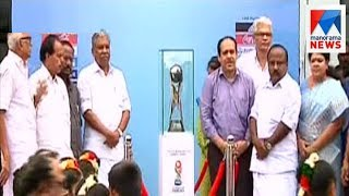 U-17 FIFA World Cup trophy arrives, on display at Kochi  | Manorama News