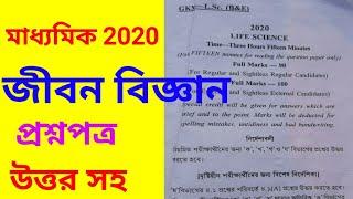 মাধ্যমিক জীবন বিজ্ঞান প্রশ্নপত্র 2020, Madhyamik life science question paper 2020