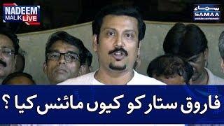Farooq Sattar Ko Kyun Minus Kiya Gaya? | SAMAA TV | Nadeem Malik