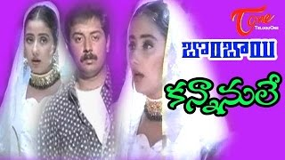 Kannanule Video Song HD | Bombai Telugu Movie Songs | Arvind Swamy | Manisha Koirala