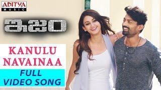 Kanulu Navainaa Full Video Song || ISM Full Video Songs || Kalyan Ram, Aditi Arya || Anup Rubens
