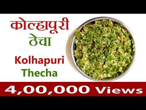 Maharashtrian food menu, Kolhapuri  Mirchi Thecha, Popular recipe,  Diwali festival Recipe,