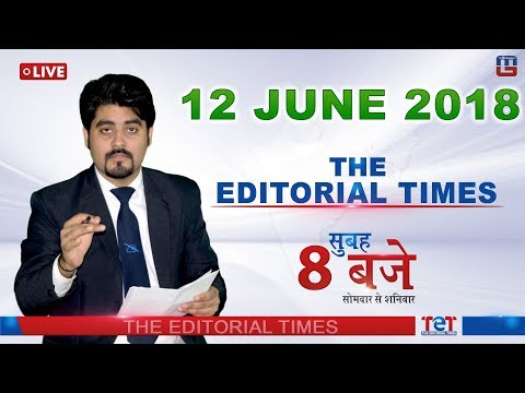 The Hindu | The Editorial Times | 12 June 2018 | Newspaper | UPSC |  SSC CGL 2018 | SBI PO 2018