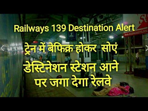 Railways 139 Destination Alert(ट्रेन में बेफिक्र होकर सोएं, डेस्टिनेशन स्टेशन आने पर जगा देगा रेलवे)