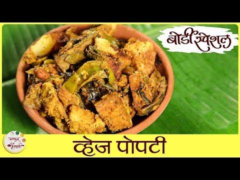 How To Make Vegetable Popti | पोपटी | Ukad Handi Recipe | Popti Recipe In Marathi | Sonali Raut