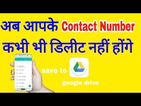 recover contacts without root | how to save phone numbers on google drive | how to save phone