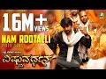 Vishnuvardhana Kannada Movie Nam Rootalli Video Song HD Sudeep Bhavana Menon Priyamani mp3
