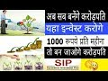 Invest Rs.1000 Per Month And Get 2 crore Rs. How to invest in Sip.