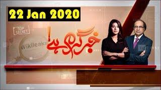 Khabr Garm Hai with Sundas Khan | Ehtisham ul Haq | 22 January 2019 | Public News