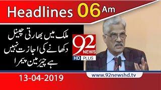News Headlines   6:00 AM   13 April 2019   92NewsHD