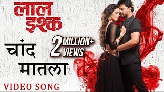 चांद मातला | Chand Matla | Full Song | Laal Ishq Marathi Movie | Swwapnil Joshi, Anajana Sukhani