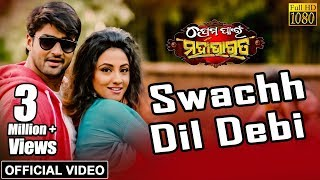 Swachh Dil Debi | Official Video | Prema Pain Mahabharata | Sambit Acharya & Riya Dey