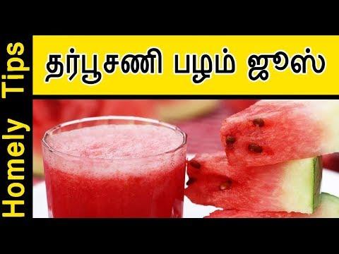 தர்பூசணி பழம் ஜூஸ் | watermelon juice in tamil | Juice in Tamil | Homely Tips