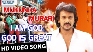 I Am God God is Great HD Video Song   Mukunda Murari   Upendra   Kichcha Sudeepa   Arjun Janya