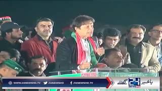 Imran khan lashes out at Nawaz Sharif