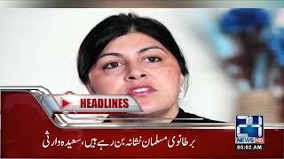 News Headlines | 5:00 AM | 19 Oct 2018 | 24 News HD