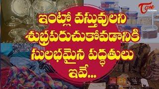 Easy Ways To Clean Things In Home | House Tips In Telugu
