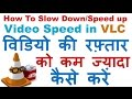 Slow Down/Speed up Videos in VLC To Understand Them To Save Time Watching Them