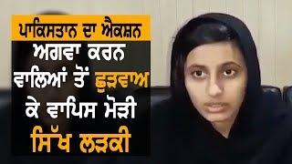 ਪਰਿਵਾਰ ਕੋਲ ਪਹੁੰਚੀ ਸਿੱਖ ਕੁੜੀ, 8 ਲੋਕਾਂ ਖ਼ਿਲਾਫ਼ ਕਾਰਵਾਈ | TV Punjab