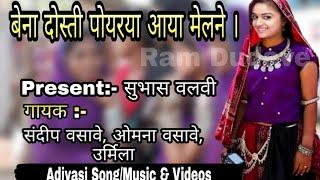 Bena Dosti Porya Aalya Melane , Adivasi Varada Song Subhash Valvi Sandip Vasave