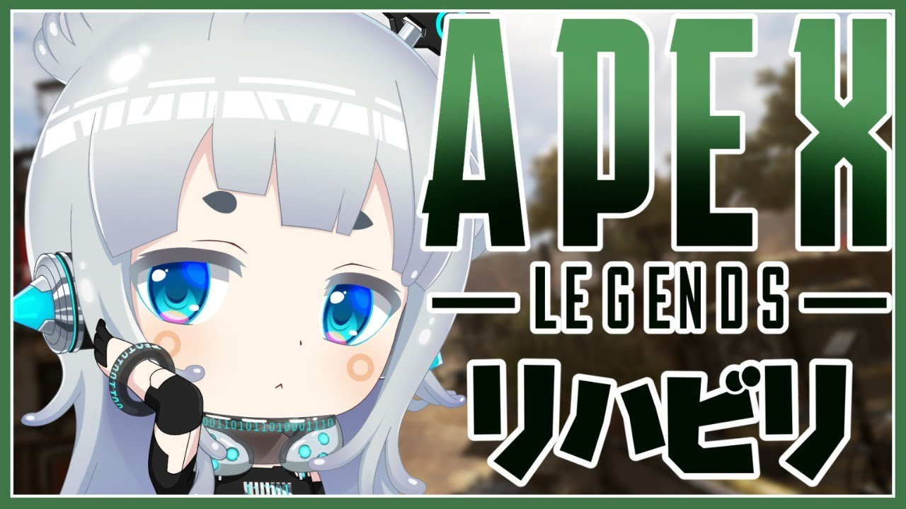 【APEX LEGENDS】指を治してきたからリハビリしようとおもう【杏戸ゆげ / ブイアパ】