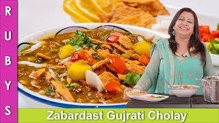 Zabardast Kathiawari Gujrati Cholay ya Channay Mere Daddy Kay Style Mai Recipe in Urdu Hindi - RKK