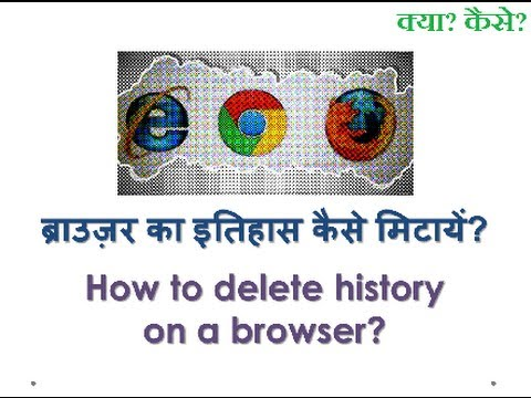How to Delete History on Google Chrome, Firefox and IE? Hindi video by Kya Kaise