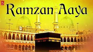माहे रमजान आया | Ramzan Naats 2018 New | Owais Raza Qadri Naats | Naats 2018 | Best Naat Sharif