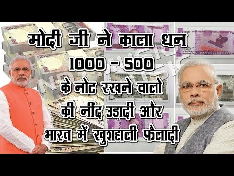 Xxx Mp4 मोदी जी ने काला धन 1000 500 वालो की नींद उड़ादी 500 Rs 1000 Not Ban 2000 Modi Ji NDJ Music 3gp Sex
