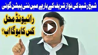 Nawaz Sharif is back - Sheikh Rashid on Fire - Headlines - 12:00 PM - 25 Sep 2017