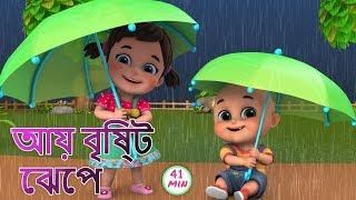 Aye bristi jhepe | আয় বৃষ্টি ছেপে | Bristi Pore Tapur Tupur | Bangali Rhymes by Jugnu kids