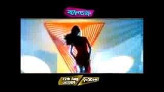 Katrina Kaif In Bengali Cinema Kalachakro