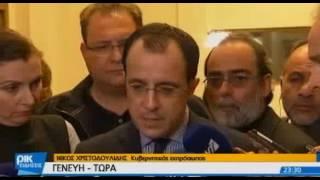 11.01.2017 - 23:25 Cyprus Last news in Greek - PIK
