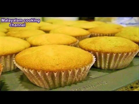 ഓവനില്ലാതെ Vanilla കപ്പ് കേക്ക് ഉണ്ടാക്കാം | Vanilla Cup Cake Without Oven | Easy & Tasty