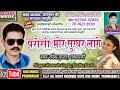 Download  Ramesh Gupta,radha Rani Cg Song-parosi Mor Sugghar Lage  MP3,3GP,MP4