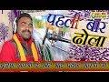 प्रवेश शास्त्री ने गाया पहली बार ढोला || धमाकेदार ढोला || Prawesh Shastri
