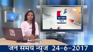Jalore Jan samay News ||  24 june 2017