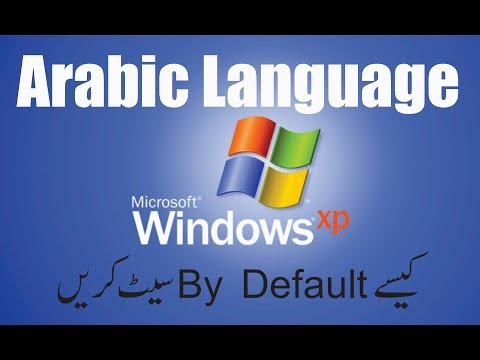 Windows XP Arabic Language Settings.. Step By Step